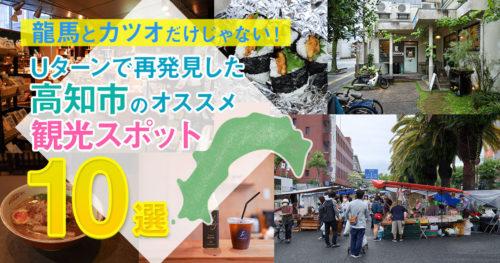 龍馬とカツオだけじゃない! Uターンで再発見した高知市のオススメ観光スポット10選