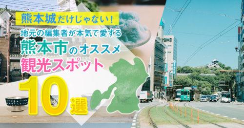 熊本城だけじゃない! 地元の編集者が本気で愛する熊本市のオススメスポット10選