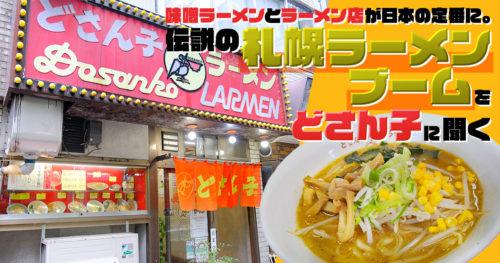 味噌ラーメンとラーメン店が日本の定番に。伝説の『札幌ラーメンブーム』をどさん子に聞く
