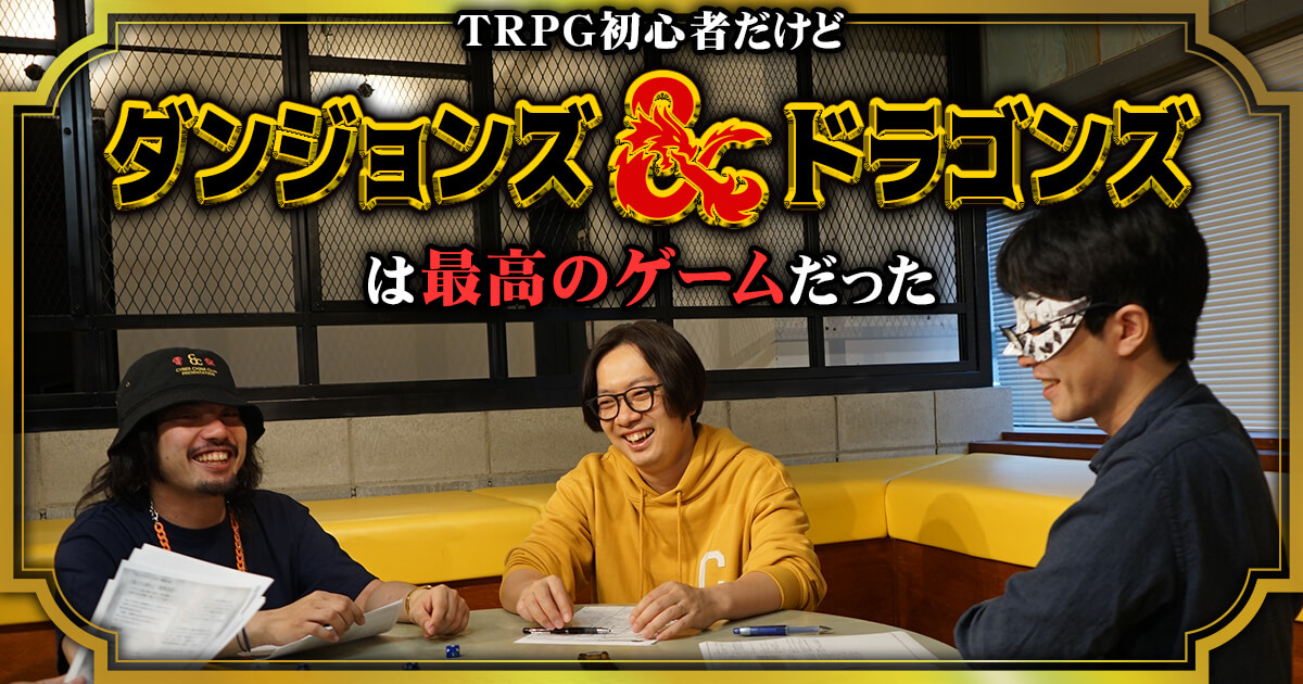 TRPG初心者だけど『ダンジョンズ&ドラゴンズ』は最高のゲームだった