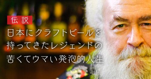 【伝説】日本にクラフトビールを持ってきたレジェンドの苦くてウマい発泡的人生