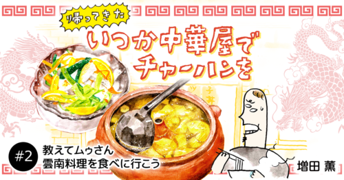 【漫画】教えてムゥさん 雲南料理を食べに行こう|いつか中華屋でチャーハンを