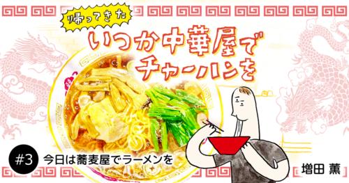 【漫画】今日は蕎麦屋でラーメンを|いつか中華屋でチャーハンを
