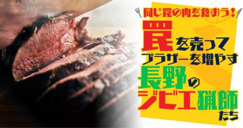 同じ罠の肉を食おう!罠を売ってブラザーを増やす長野のジビエ猟師たち
