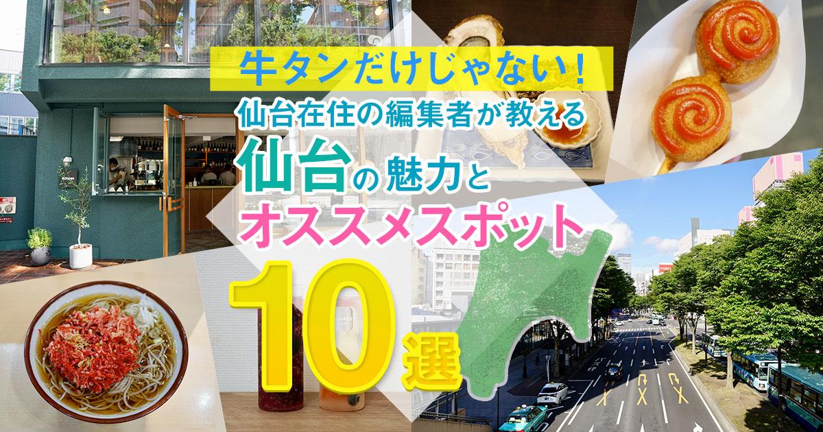 牛タンだけじゃない! 仙台在住の編集者が教える仙台の魅力とオススメスポット10選