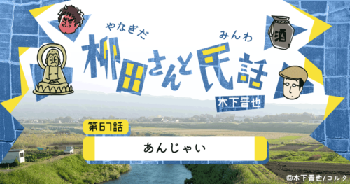 【8コマ漫画】木下晋也 『柳田さんと民話』 – 67話「あんじゃい」