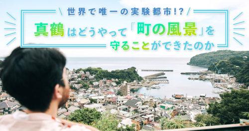 世界で唯一の実験都市!? 真鶴はどうやって「町の風景」を守ることができたのか