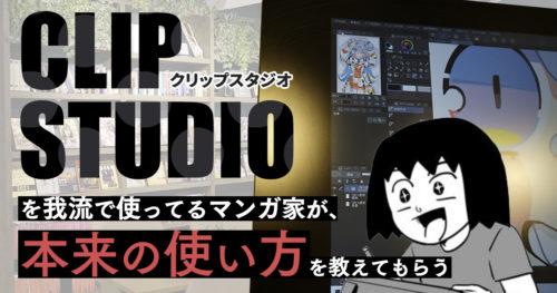 『クリップスタジオ』を我流で使ってるマンガ家が、本来の使い方を教えてもらう