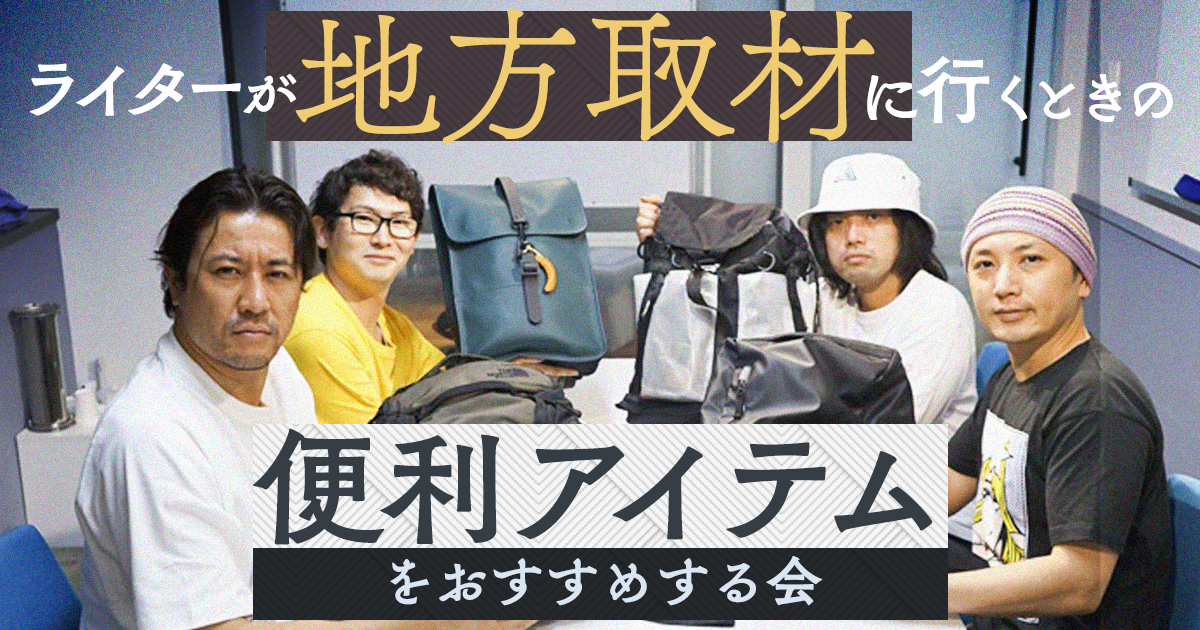 【出張や旅行にも】ライターが地方取材に行くときの便利アイテムをおすすめする会