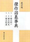 改訂版 傑作詰碁事典