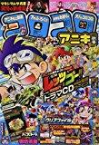 コロコロアニキ 2017秋号 2017年 10 月号 [雑誌]: コロコロコミック 増刊