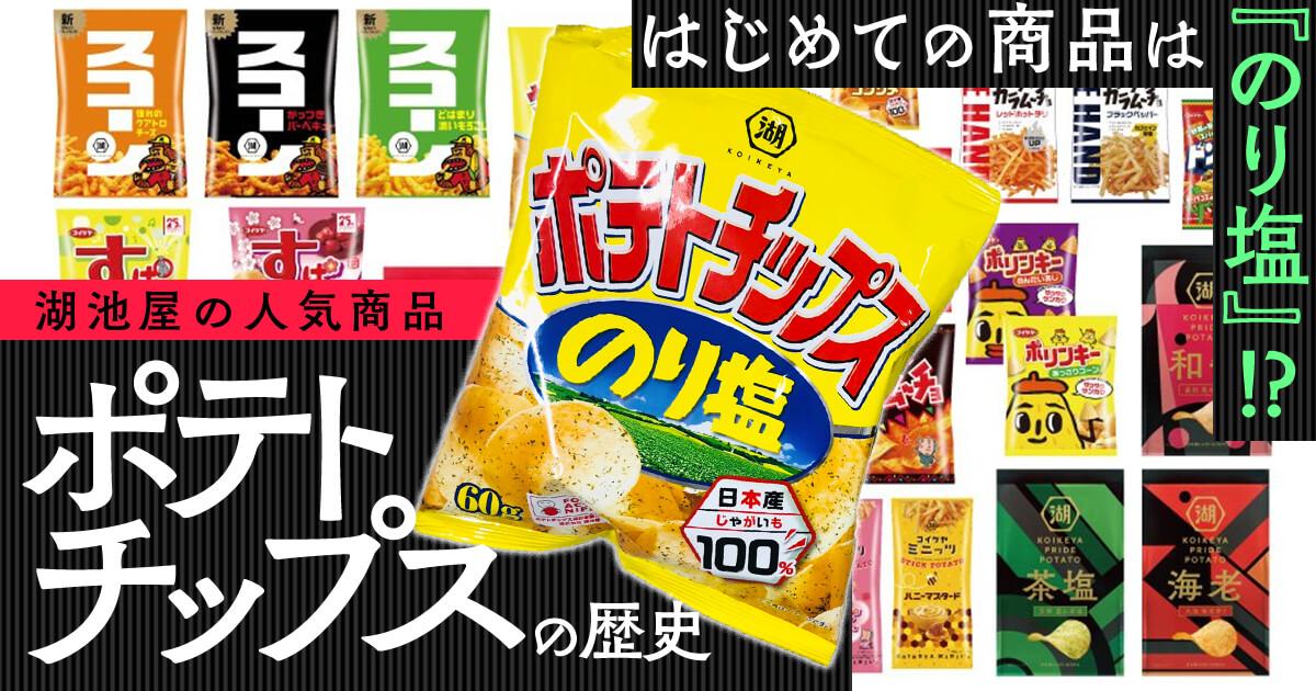 はじめての商品は『のり塩』!? 湖池屋の人気商品、ポテトチップスの歴史